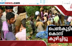 girl killed and buried in kottayam