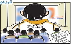 cartoon on george reddy movie controversy