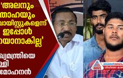 pantheerankavu uapa case alan and taha are still party members says p mohanan
