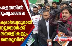 new york malayalee protest against caa on republic day
