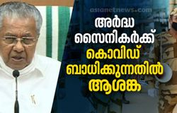 <p>chief minister pinarayi vijayan care about paramilitary persons covid infection</p>