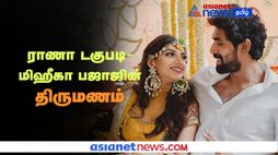 Actor Rana Daggubati and Miheeka Bajaj wedding will start in few hours