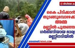 <p>rajamala landslide deepan lost pregnant wife and parents</p>