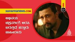 know about kiccha sudeep remuneration for being brand ambassador vcs